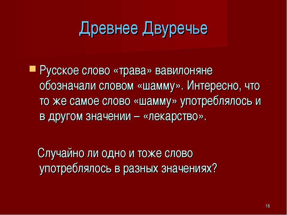 * Древнее Двуречье Русское слово «трава» вавилоняне обозначали словом «шамму»...