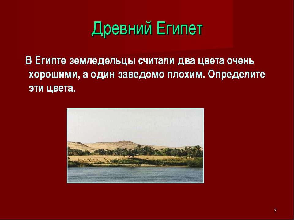 * Древний Египет В Египте земледельцы считали два цвета очень хорошими, а оди...