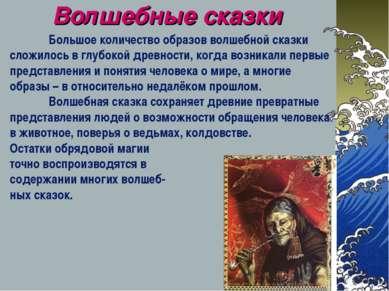 Волшебные сказки Большое количество образов волшебной сказки сложилось в глуб...