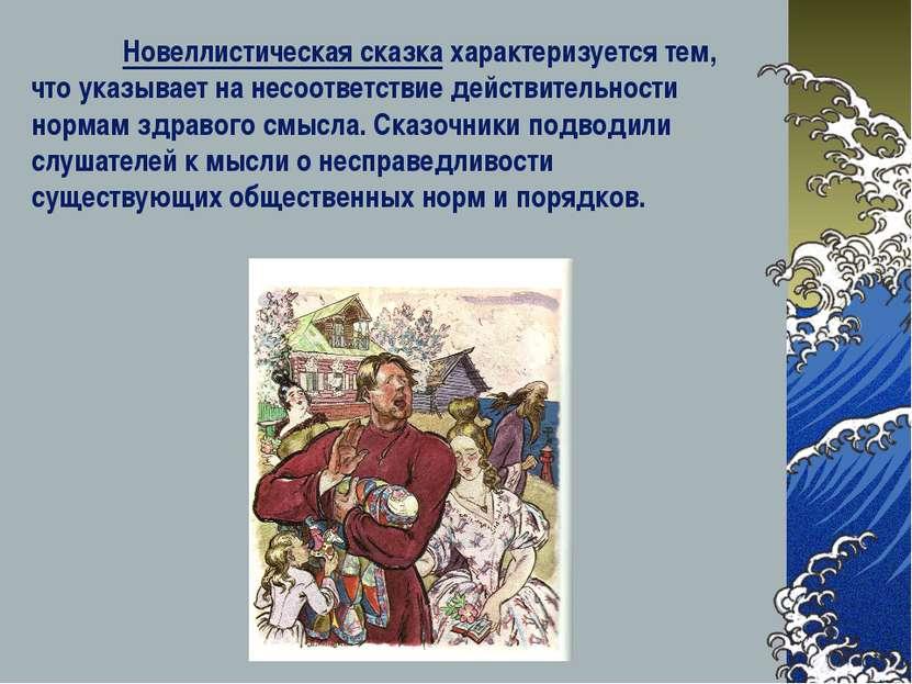 Новеллистическая сказка характеризуется тем, что указывает на несоответствие ...