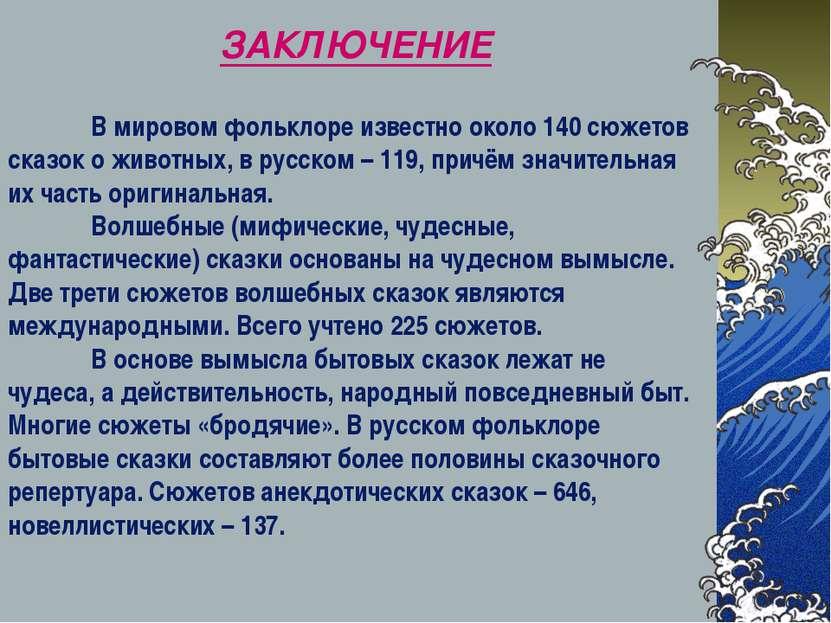 В мировом фольклоре известно около 140 сюжетов сказок о животных, в русском –...