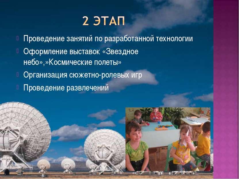Проведение занятий по разработанной технологии Оформление выставок «Звездное ...