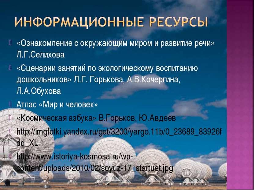 «Ознакомление с окружающим миром и развитие речи» Л.Г.Селихова «Сценарии заня...