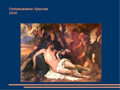 Оплакивание Христа 1634