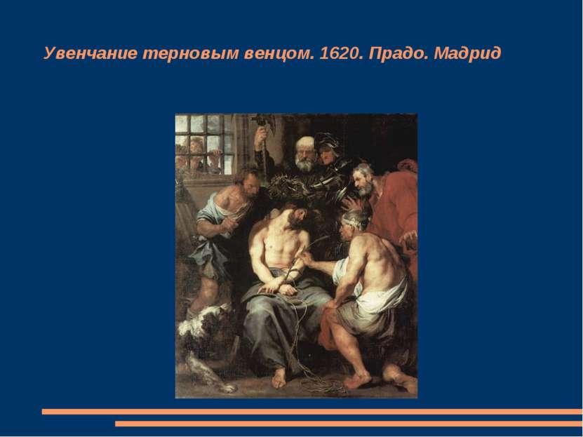 Увенчание терновым венцом. 1620. Прадо. Мадрид