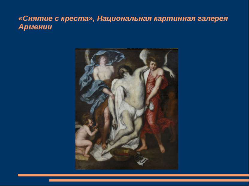 «Снятие с креста», Национальная картинная галерея Армении