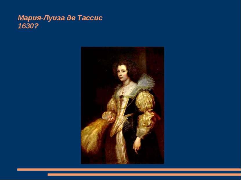 Мария-Луиза де Тассис 1630?
