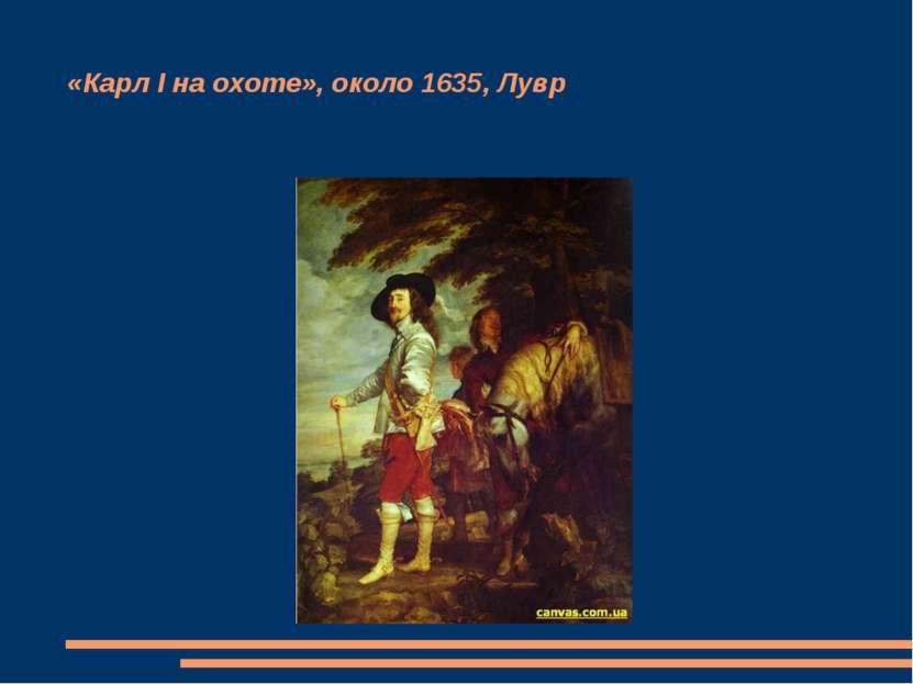 «Карл I на охоте», около 1635, Лувр