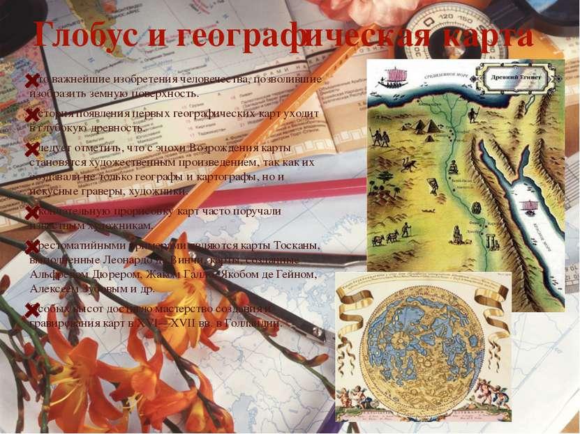 Глобус и географическая карта Это важнейшие изобретения человечества, позвол...