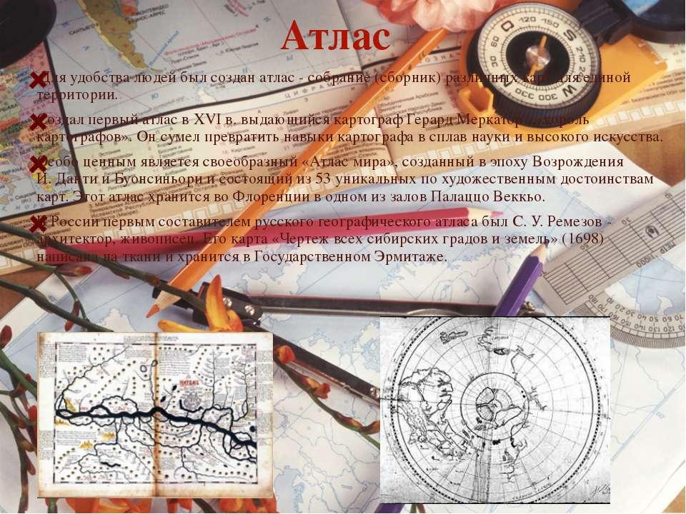 Атлас Для удобства людей был создан атлас- собрание (сборник) различных кар...