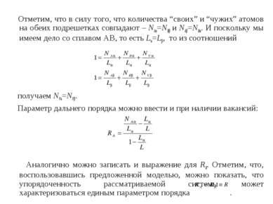 """Отметим, что в силу того, что количества """"своих"""" и """"чужих"""" атомов на обеих по..."""