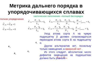 Метрика дальнего порядка в упорядочивающихся сплавах Уход атома сорта A на чу...