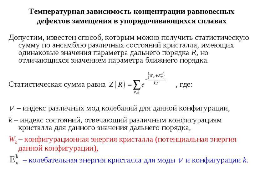 Температурная зависимость концентрации равновесных дефектов замещения в упоря...