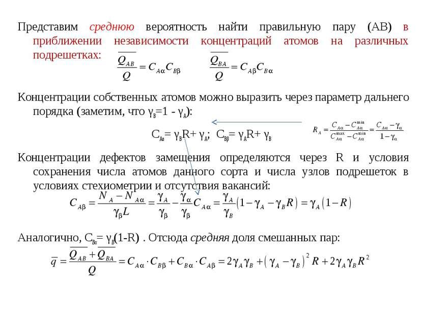 Представим среднюю вероятность найти правильную пару (АВ) в приближении незав...