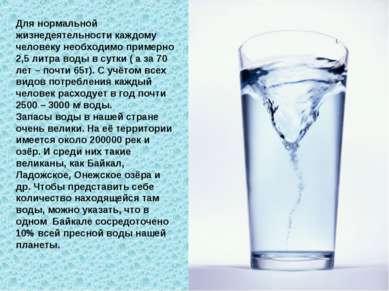 Для нормальной жизнедеятельности каждому человеку необходимо примерно 2,5 лит...