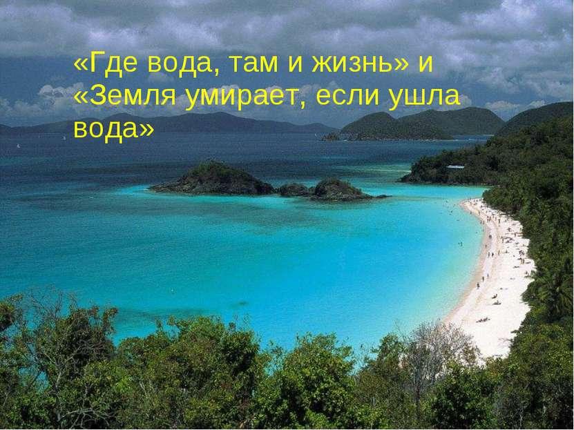 «Где вода, там и жизнь» и «Земля умирает, если ушла вода»
