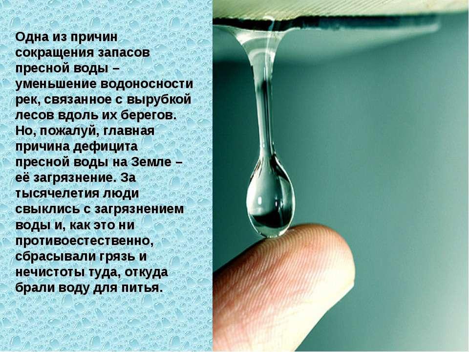 Одна из причин сокращения запасов пресной воды – уменьшение водоносности рек,...