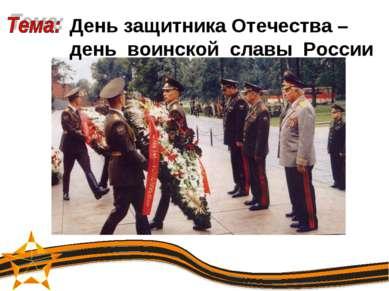 День защитника Отечества – день воинской славы России