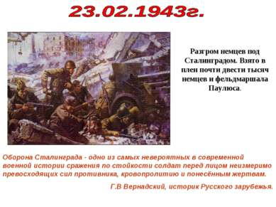 Разгром немцев под Сталинградом. Взято в плен почти двести тысяч немцев и фел...