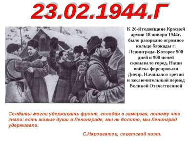 К 26-й годовщине Красной армии 18 января 1944г. было разорвано огромное кольц...