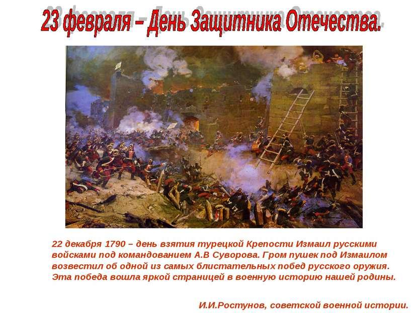 22 декабря 1790 – день взятия турецкой Крепости Измаил русскими войсками под ...