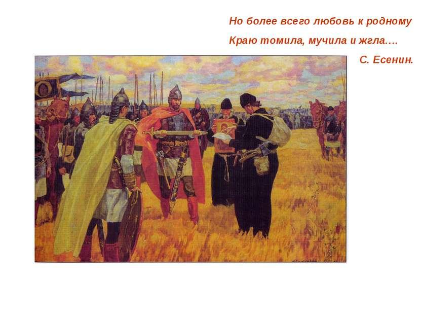 Но более всего любовь к родному Краю томила, мучила и жгла…. С. Есенин.