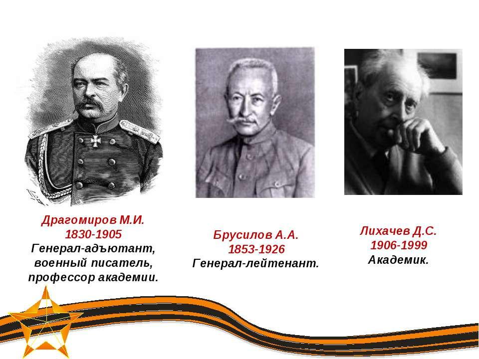 Драгомиров М.И. 1830-1905 Генерал-адъютант, военный писатель, профессор акаде...