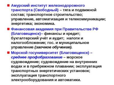 Амурский институт железнодорожного транспорта (Свободный) – тяга и подвижной ...