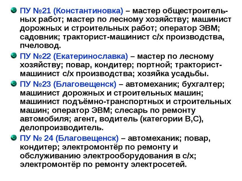 ПУ №21 (Константиновка) – мастер общестроитель-ных работ; мастер по лесному х...