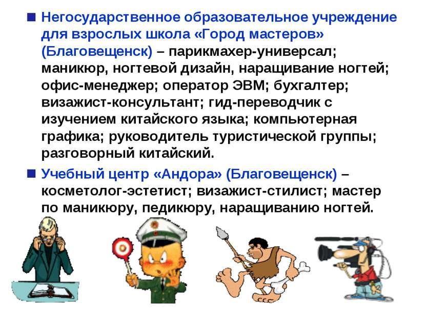 Негосударственное образовательное учреждение для взрослых школа «Город мастер...