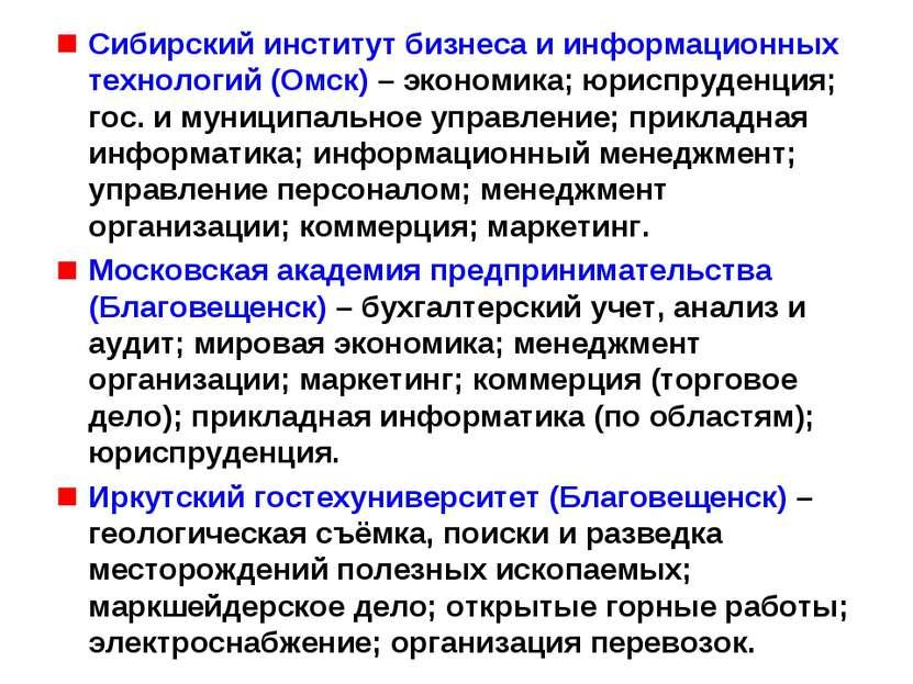 Сибирский институт бизнеса и информационных технологий (Омск) – экономика; юр...