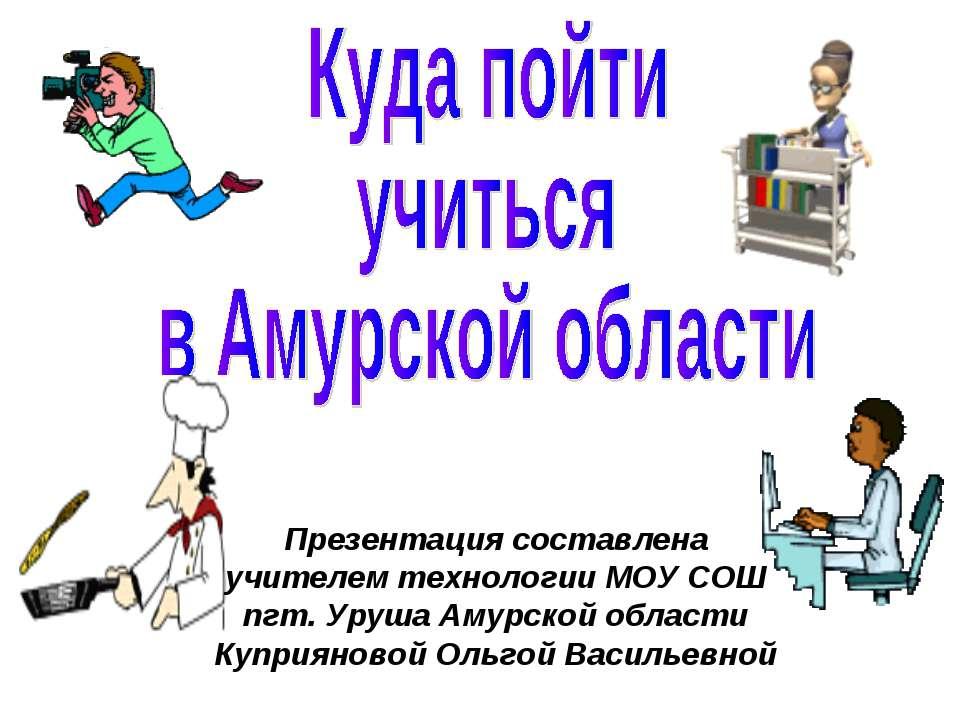 Презентация составлена учителем технологии МОУ СОШ пгт. Уруша Амурской област...