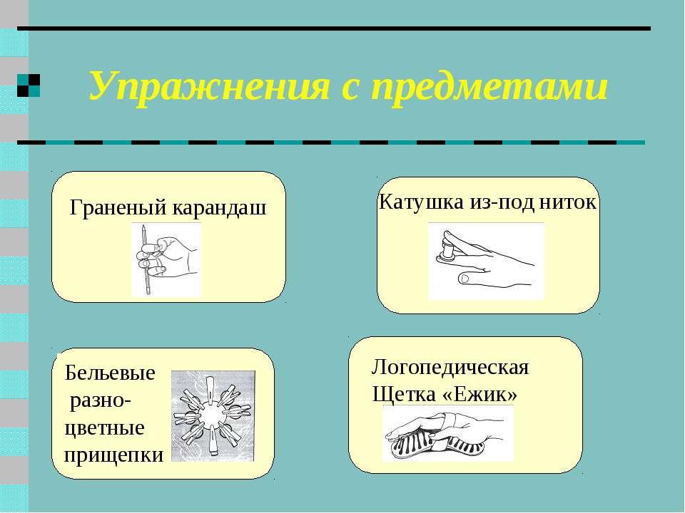 Упражнения с предметами Бельевые разно- цветные прищепки Граненый карандаш Ка...