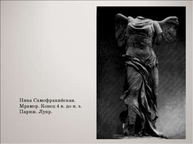 Ника Самофракийская. Мрамор. Конец 4 в. до н. э. Париж. Лувр.