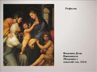 Мадонна Дель Импанната (Мадонна с завесой) (ок. 1514) Рафаэль