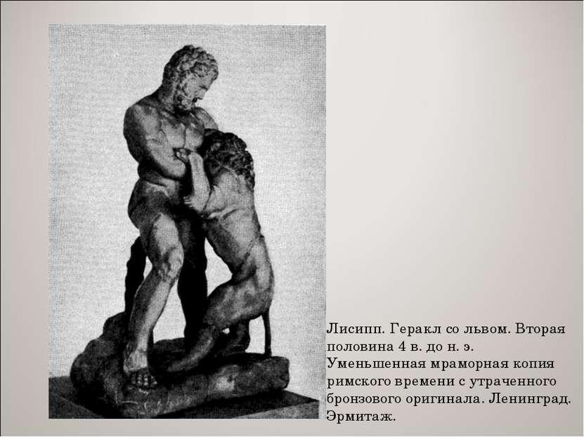 Лисипп. Геракл со львом. Вторая половина 4 в. до н. э. Уменьшенная мраморная ...