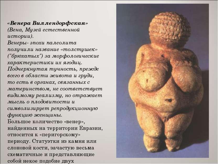 «Венера Виллендорфская» (Вена, Музей естественной истории). Венеры- эпохи пал...
