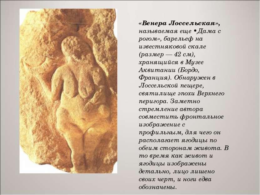 «Венера Лоссельская», называемая еще •Дама с рогом», барельеф на известняково...
