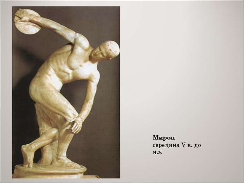 Мирон середина V в. до н.э.