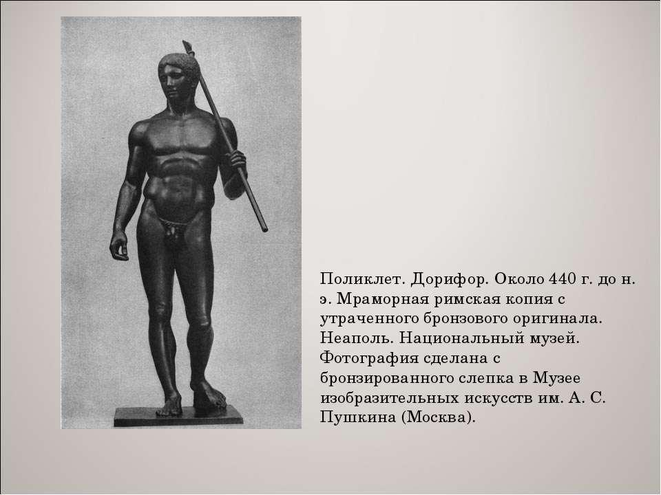 Поликлет. Дорифор. Около 440 г. до н. э. Мраморная римская копия с утраченног...