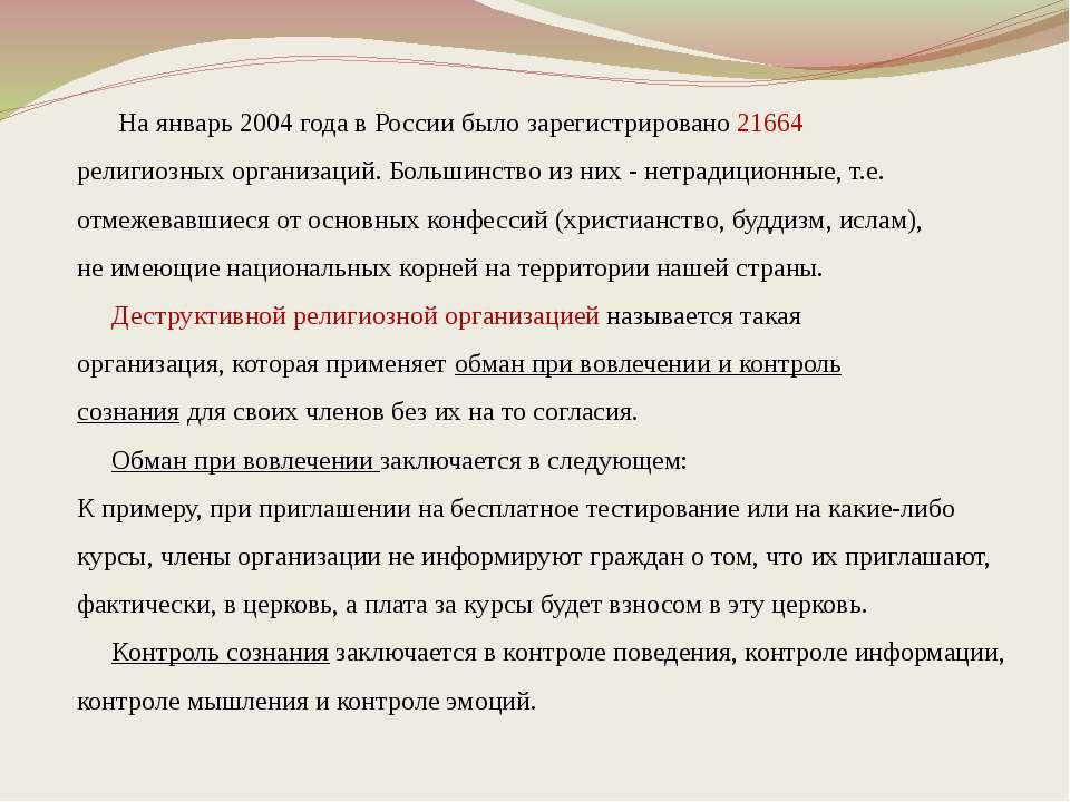 На январь 2004 года в России было зарегистрировано 21664 религиозных организа...