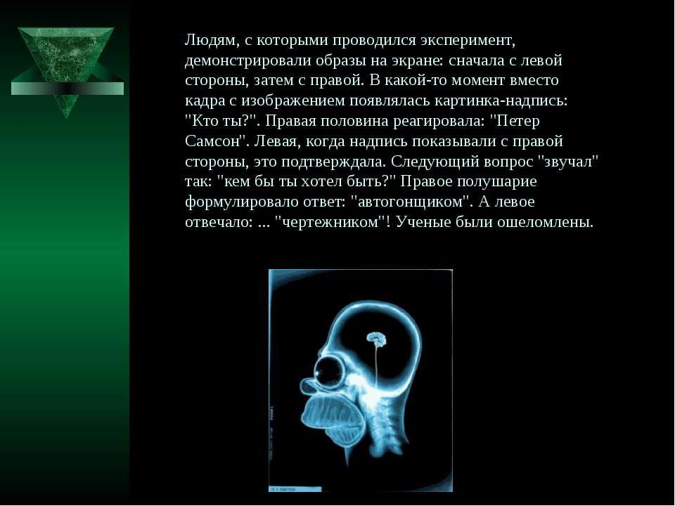 Людям, с которыми проводился эксперимент, демонстрировали образы на экране: с...