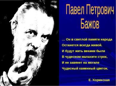 … Он в светлой памяти народа Останется всегда живой. И будут жить веками были...