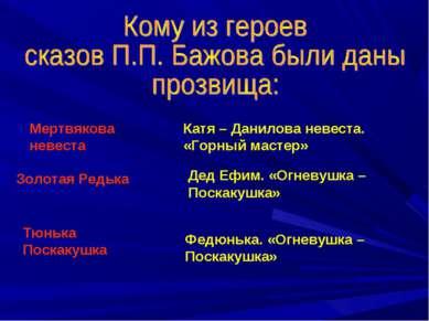 Мертвякова невеста Катя – Данилова невеста. «Горный мастер» Золотая Редька Де...