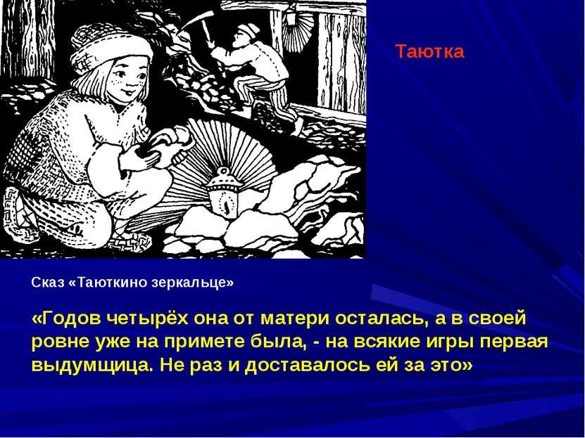 «Годов четырёх она от матери осталась, а в своей ровне уже на примете была, -...