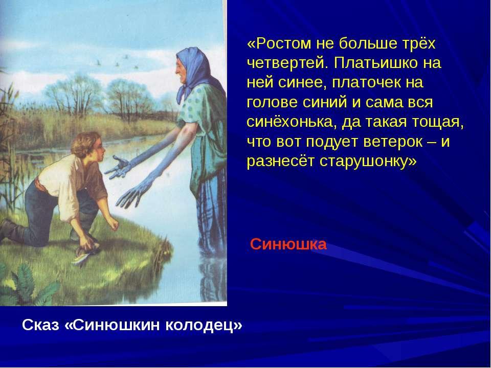 «Ростом не больше трёх четвертей. Платьишко на ней синее, платочек на голове ...