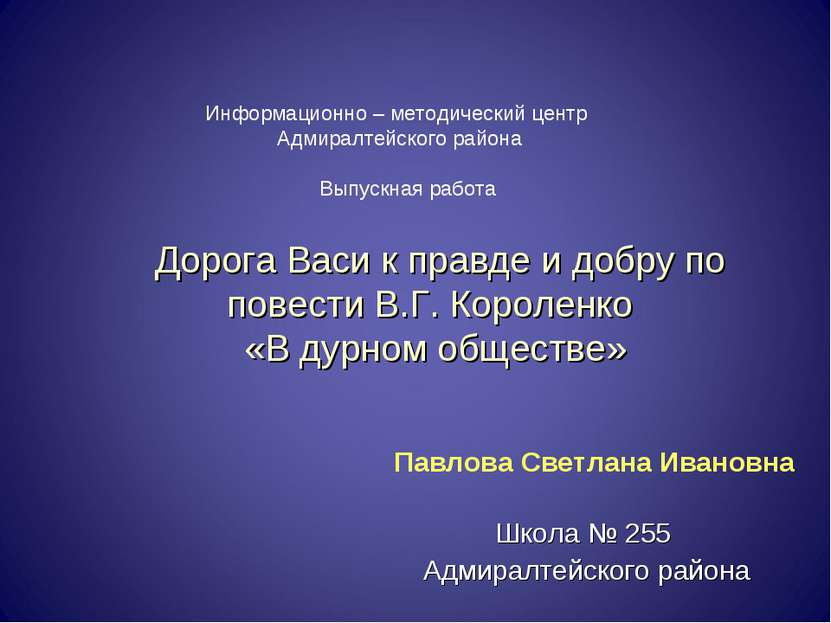 Дорога Васи к правде и добру по повести В.Г. Короленко «В дурном обществе» Шк...