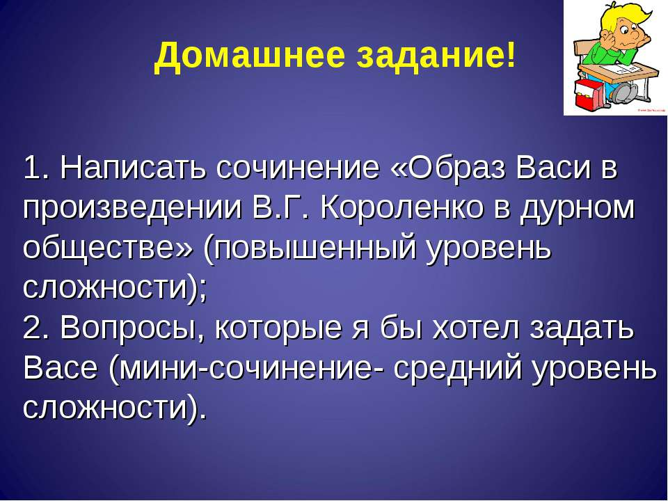 1. Написать сочинение «Образ Васи в произведении В.Г. Короленко в дурном обще...