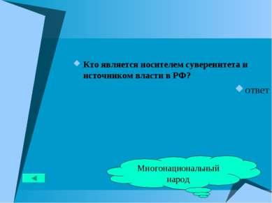 Кто является носителем суверенитета и источником власти в РФ? ответ Многонаци...
