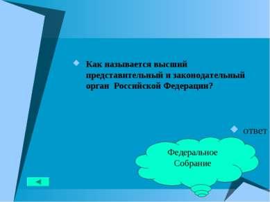 Как называется высший представительный и законодательный орган Российской Фед...